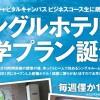セブSMEAG シングルホテル通学プラン