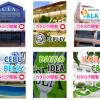 英語学校カタログ更新!PELIS IDEA C&C
