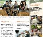 バギオ/クラーク HELP 8月ニュースレター