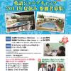クラークIEA 夏のジュニアキャンプ2015