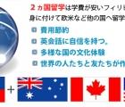 フィリピン留学 + 欧米 2ヶ国留学