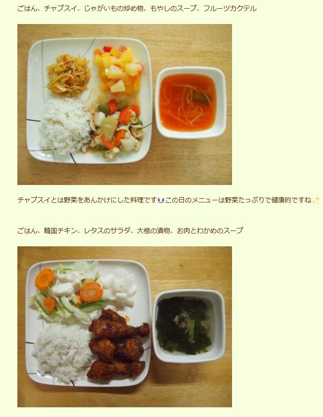 English Fella Meal 1
