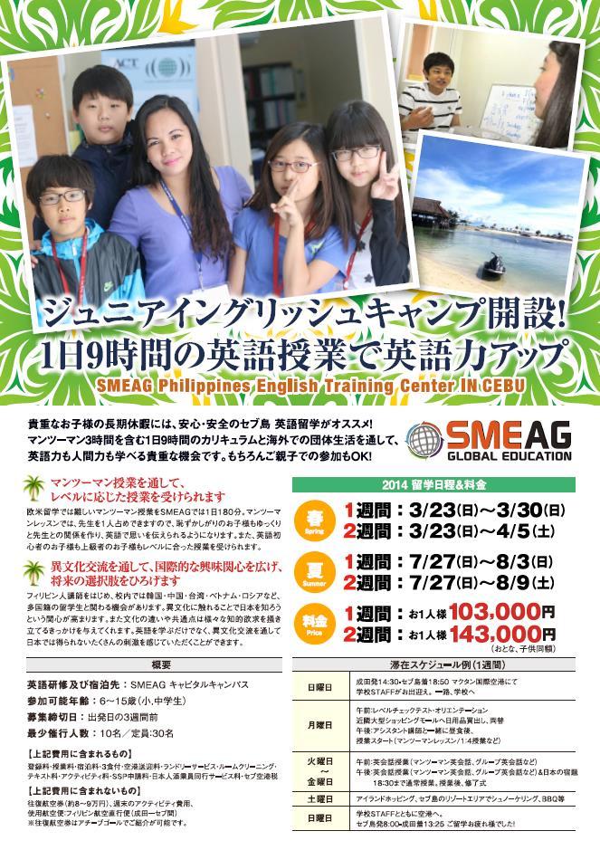 SME_junior