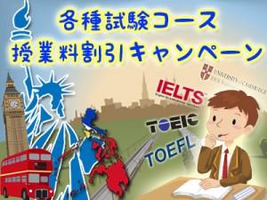 ryugaku news event  試験対策コース 学費割引キャンペーン