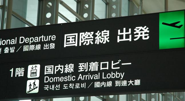 日本の出国手続き